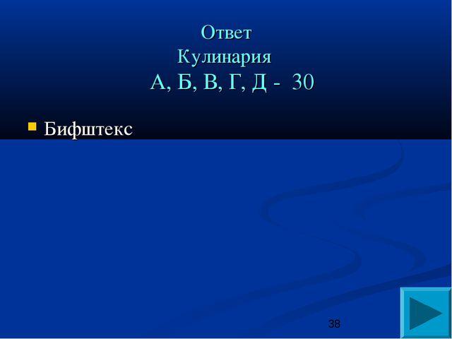 Ответ Кулинария А, Б, В, Г, Д - 30 Бифштекс