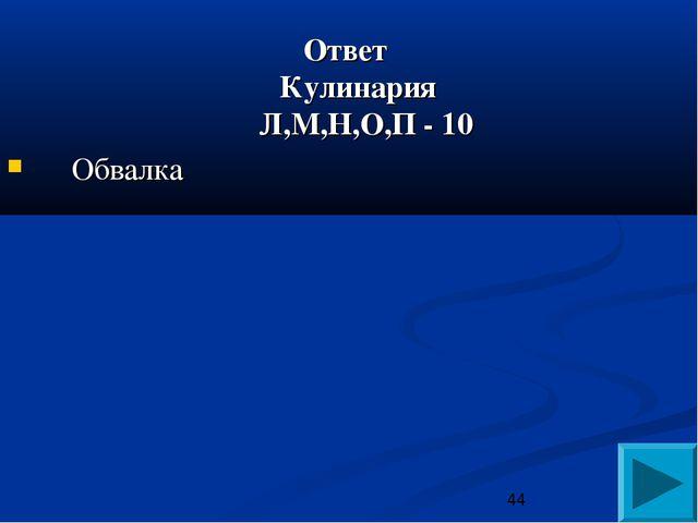 Ответ Кулинария Л,М,Н,О,П - 10 Обвалка