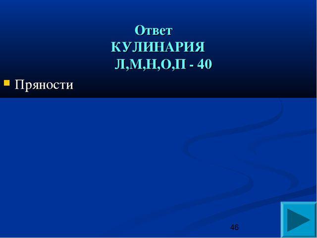 Ответ КУЛИНАРИЯ Л,М,Н,О,П - 40 Пряности