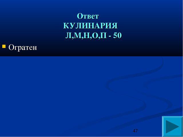 Ответ КУЛИНАРИЯ Л,М,Н,О,П - 50 Огратен