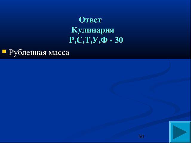 Ответ Кулинария Р,С,Т,У,Ф - 30 Рубленная масса