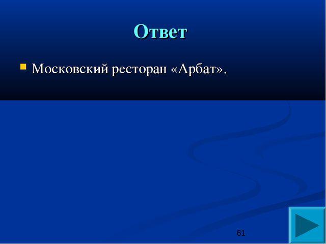 Ответ Московский ресторан «Арбат».