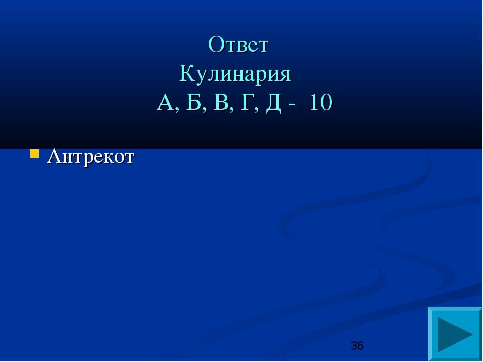 Ответ Кулинария А, Б, В, Г, Д - 10 Антрекот