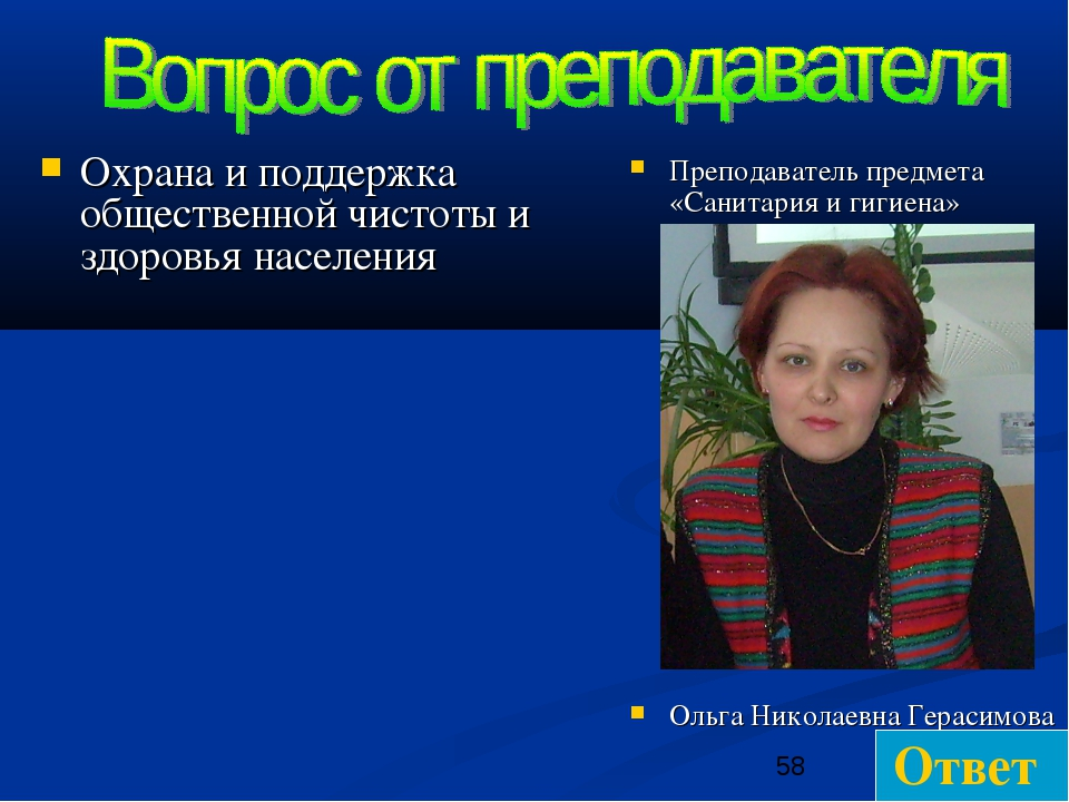 Охрана и поддержка общественной чистоты и здоровья населения Преподаватель пр...