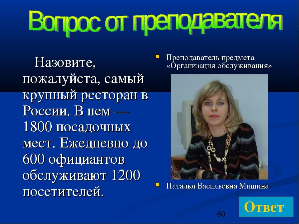 Назовите, пожалуйста, самый крупный ресторан в России. В нем — 1800 посадочн...
