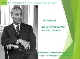 ГБПОУ КК «Краснодарский торгово-экономический колледж» ПРЕЗЕНТАЦИЯ ЖИЗНЬ И Т