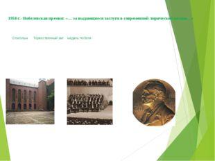 1958 г.- Нобелевская премия: «… за выдающиеся заслуги в современной лирическо