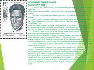 Нобелевская премия. Травля Марка СССР, 1990г. С1946по1950 годыПастернак