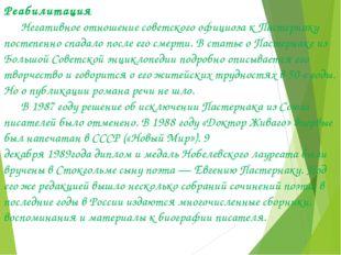 Реабилитация Негативное отношение советского официоза к Пастернаку постепенн
