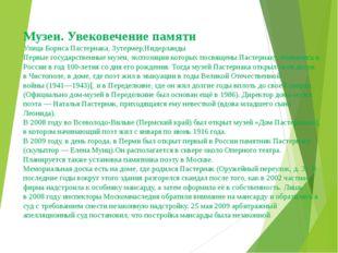 Музеи. Увековечение памяти Улица Бориса Пастернака,Зутермер,Нидерланды Первы
