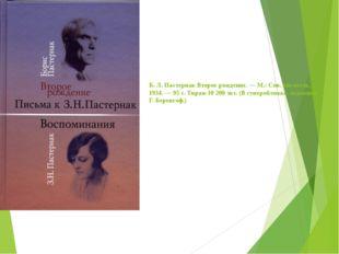 Б.Л.Пастернак Второе рождение.— М.: Сов. писатель, 1934.— 95 с. Тираж 10