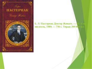 Б.Л.Пастернак Доктор Живаго.— М.: Сов. писатель, 1989.— 736 с. Тираж 200