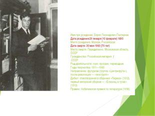 Имя при рождении: Борис Леонидович Пастернак Дата рождения:29января (10 февр