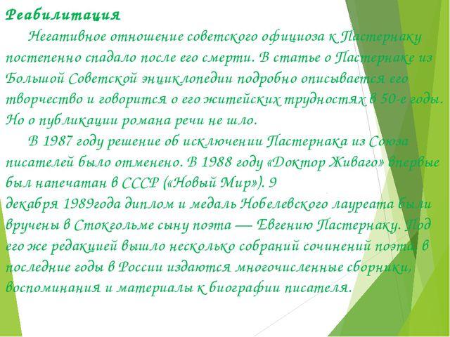 Реабилитация Негативное отношение советского официоза к Пастернаку постепенн...