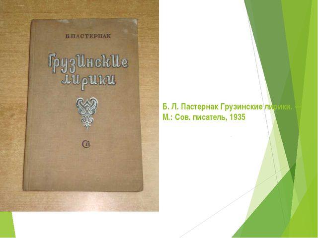 Б.Л.Пастернак Грузинские лирики.— М.: Сов. писатель, 1935