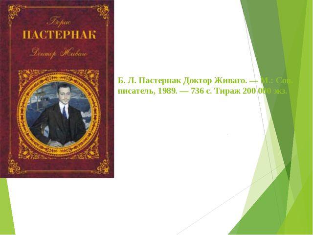 Б.Л.Пастернак Доктор Живаго.— М.: Сов. писатель, 1989.— 736 с. Тираж 200...