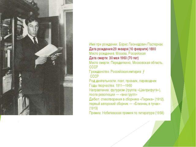 Имя при рождении: Борис Леонидович Пастернак Дата рождения:29января (10 февр...