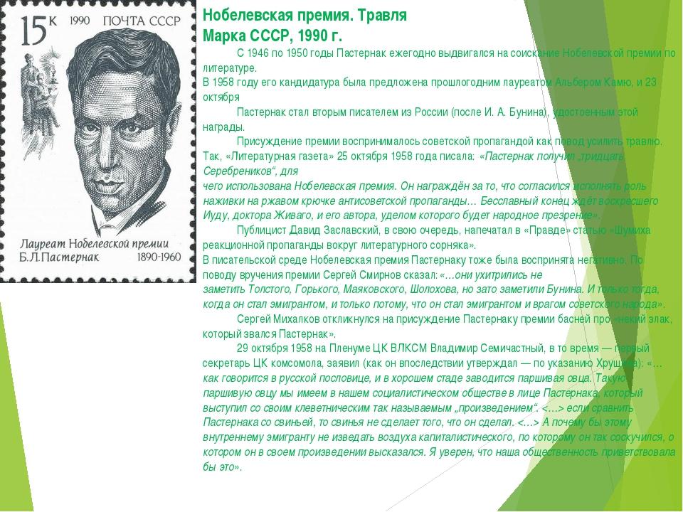 Нобелевская премия. Травля Марка СССР, 1990г. С1946по1950 годыПастернак...