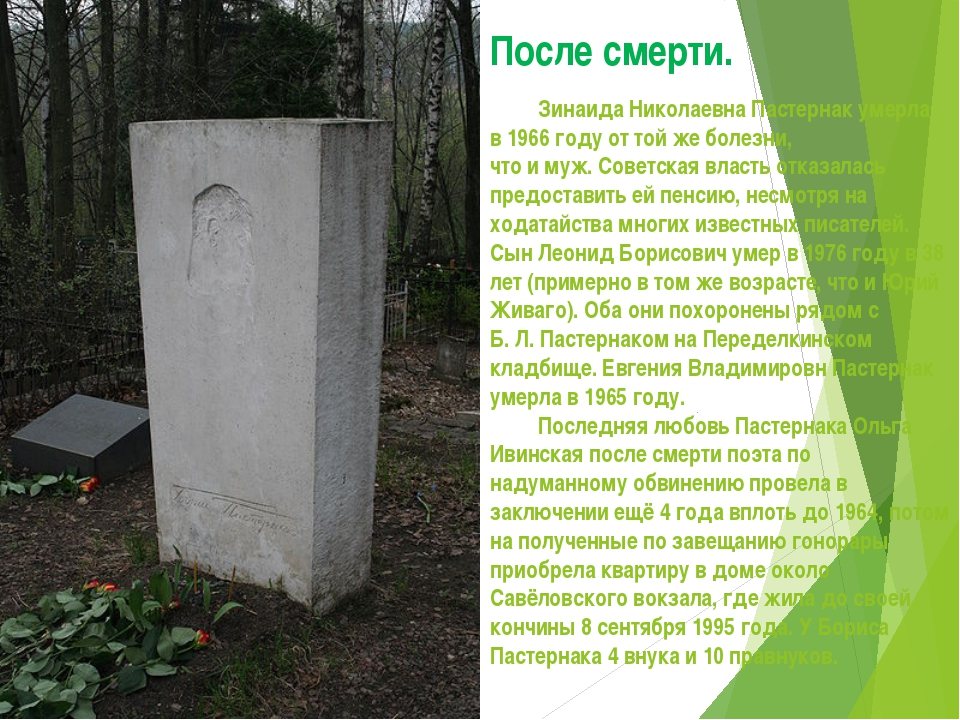 После смерти. Зинаида Николаевна Пастернак умерла в1966 годуот той же бол...