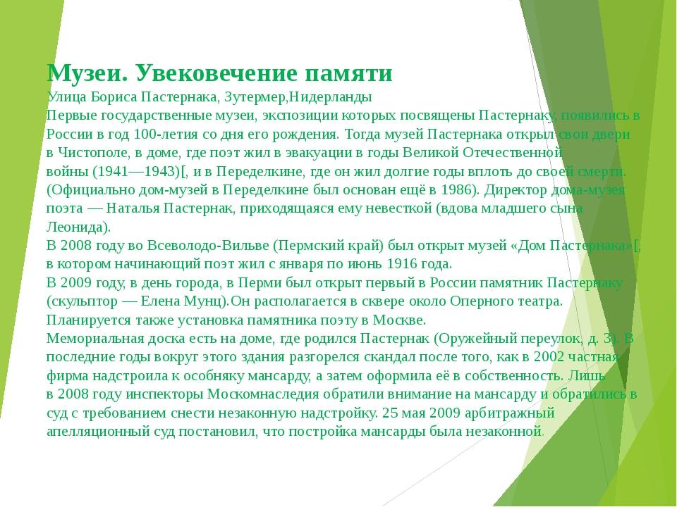 Музеи. Увековечение памяти Улица Бориса Пастернака,Зутермер,Нидерланды Первы...
