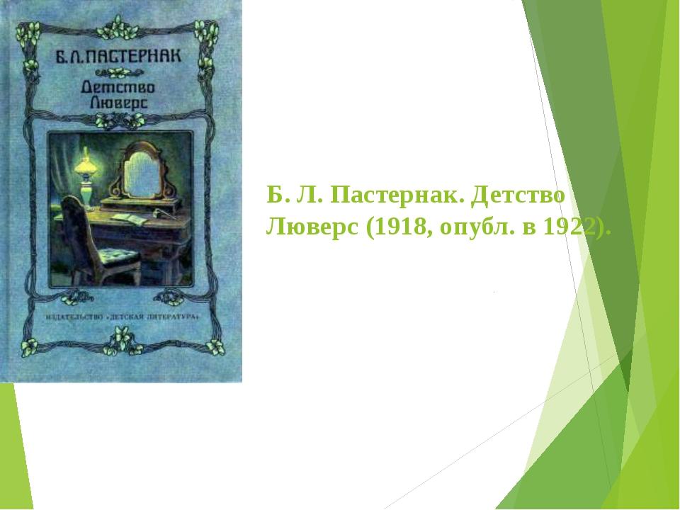 Б.Л.Пастернак. Детство Люверс (1918, опубл. в1922).