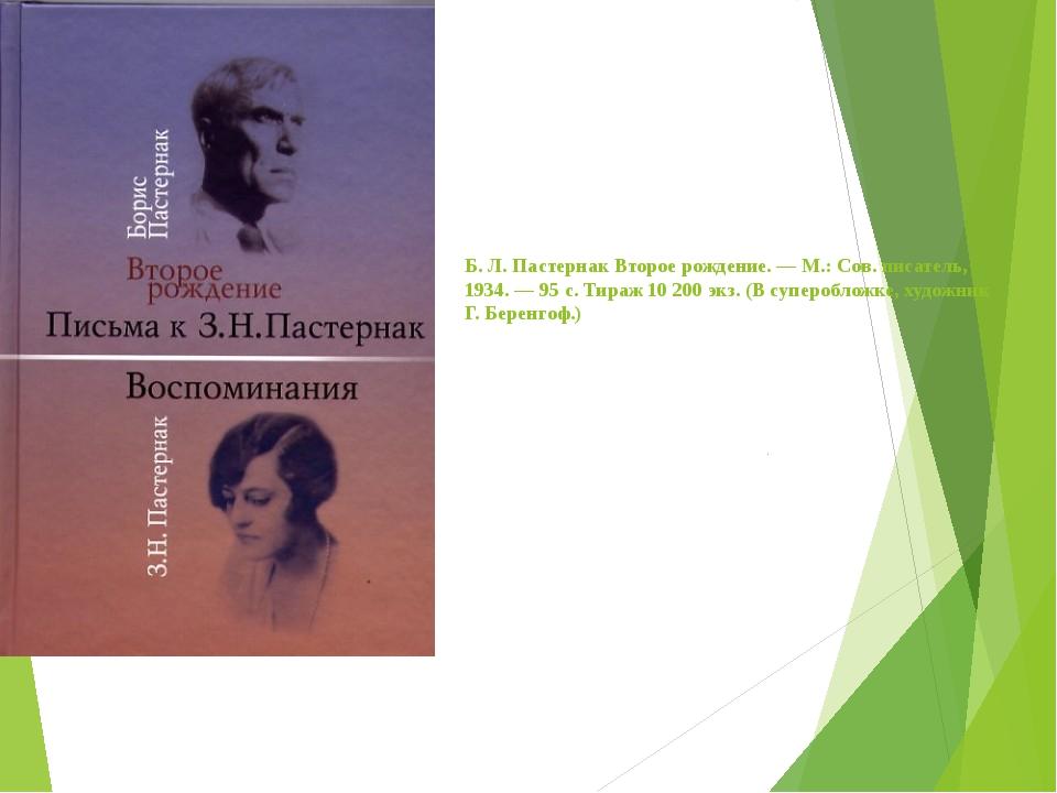 Б.Л.Пастернак Второе рождение.— М.: Сов. писатель, 1934.— 95 с. Тираж 10...