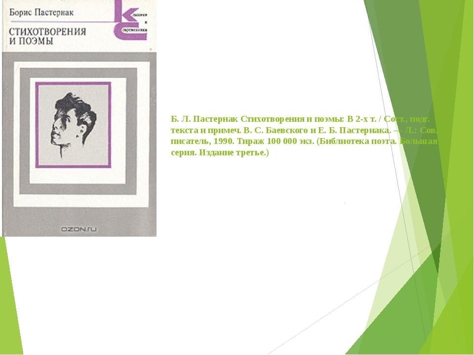 Б.Л.Пастернак Стихотворения и поэмы: В 2-х т. / Сост., подг. текста и приме...