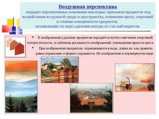 Воздушная перспектива передаёт перспективные изменения некоторых признаков пр