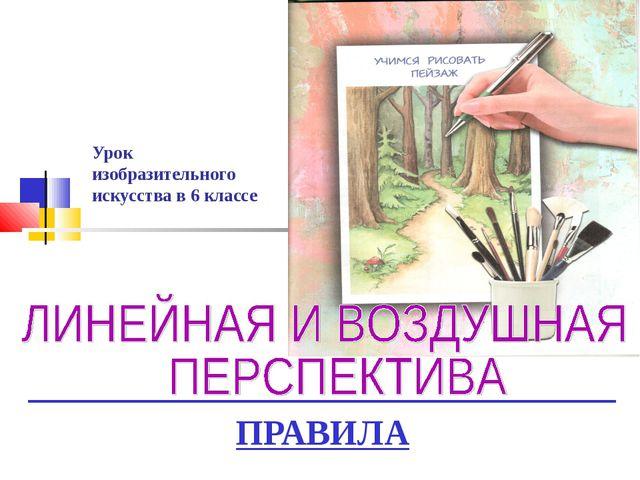 Урок изобразительного искусства в 6 классе _________________________________...