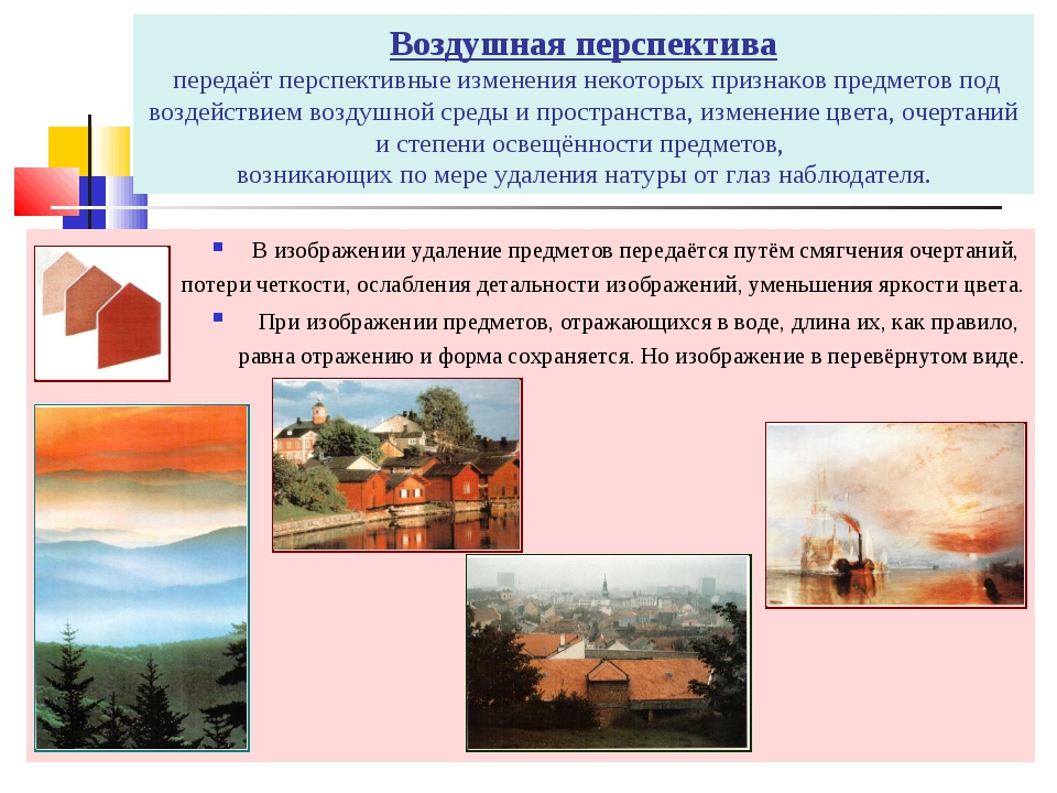 Воздушная перспектива передаёт перспективные изменения некоторых признаков пр...