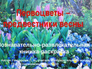 Первоцветы – предвестники весны Познавательно-развлекательная книжка-раскраск