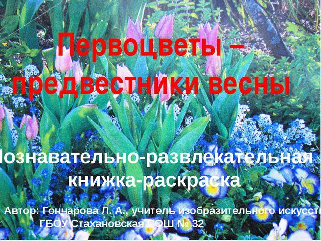 Первоцветы – предвестники весны Познавательно-развлекательная книжка-раскраск...