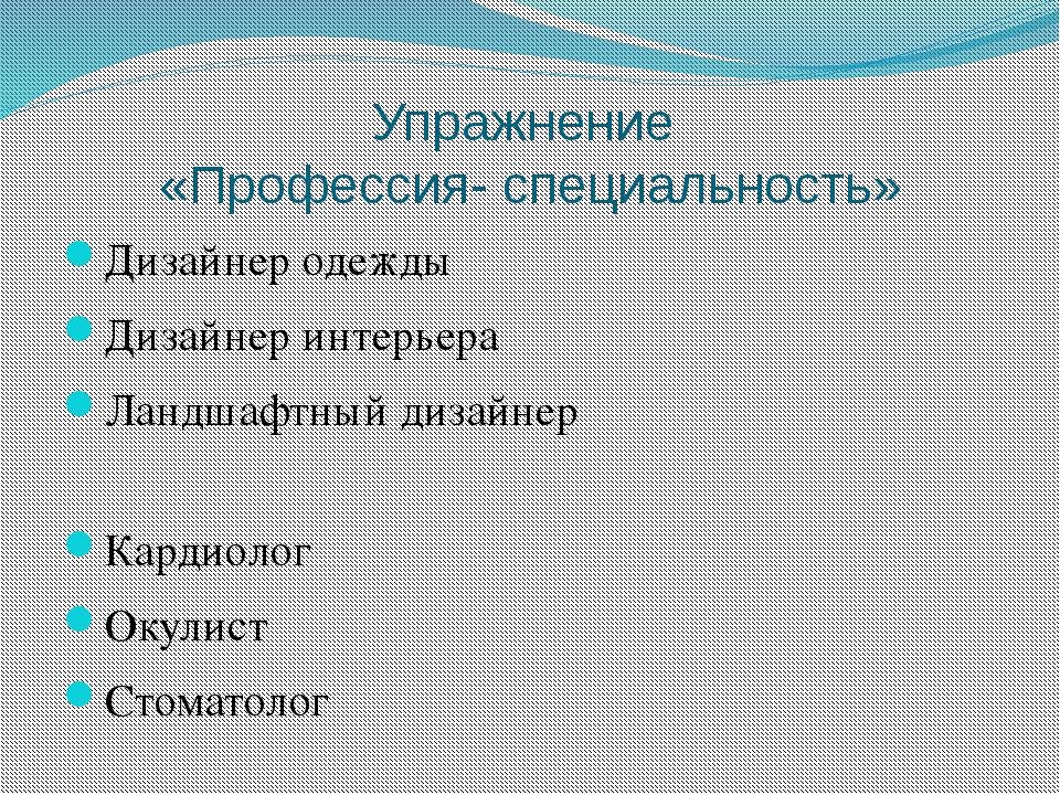 Упражнение «Профессия- специальность» Дизайнер одежды Дизайнер интерьера Ланд...