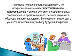 Ключевую позицию в организации работы по профориентации занимает психологичес