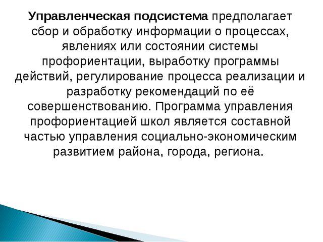 Управленческая подсистема предполагает сбор и обработку информации о процесса...