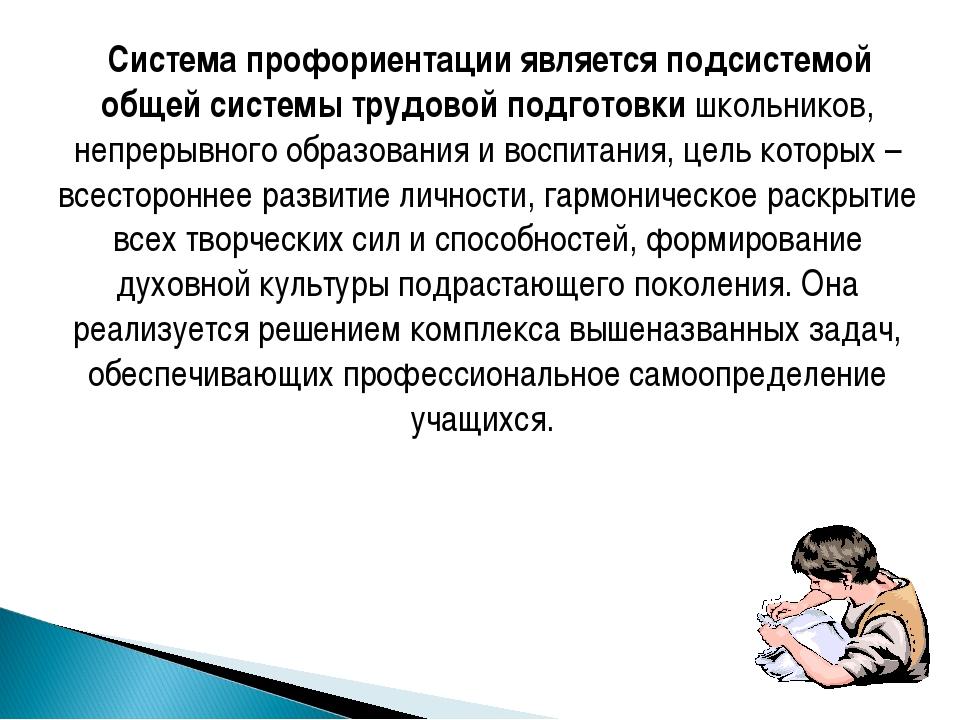 Система профориентации является подсистемой общей системы трудовой подготовк...