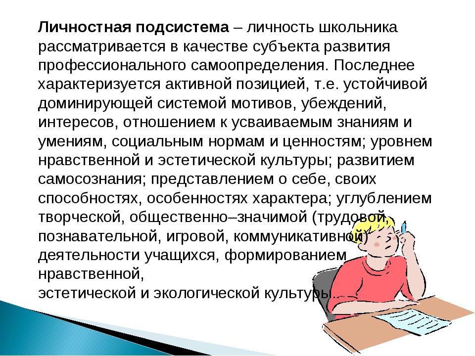 Личностная подсистема – личность школьника рассматривается в качестве субъект...