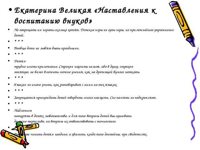 Екатерина Великая «Наставления к воспитанию внуков» Не запрещать им играть ск...