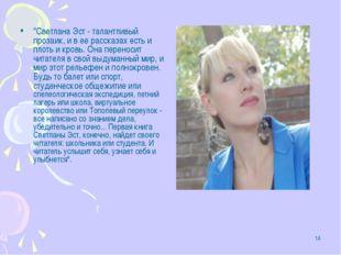 """* """"Светлана Эст - талантливый прозаик, и в ее рассказах есть и плоть и кровь."""
