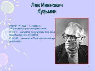 * Лев Иванович Кузьмин Родился 6.01.1928 г.- с. Задорино, Парфеньевского р-он