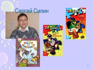 * Сергей Силин