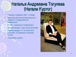 * Наталья Андреевна Тогулева (Натали Куртог) Родилась 4 февраля 1964 г. в Пер