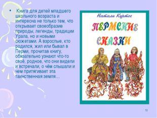 * Книга для детей младшего школьного возраста и интересна не только тем, что