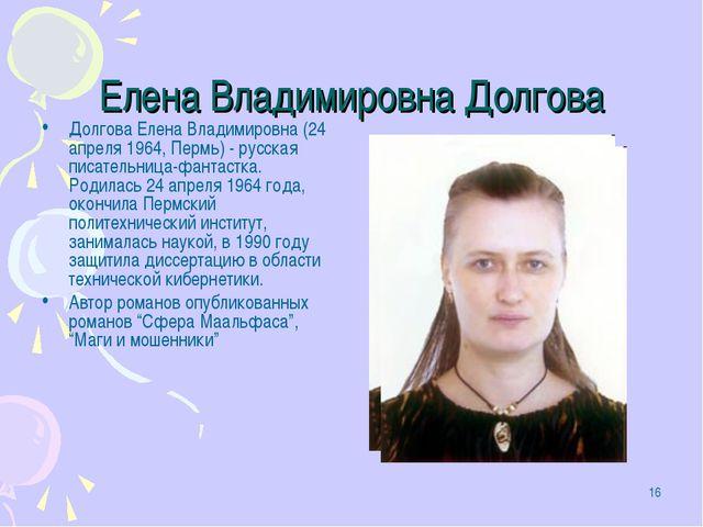 * Елена Владимировна Долгова Долгова Елена Владимировна (24 апреля 1964, Перм...