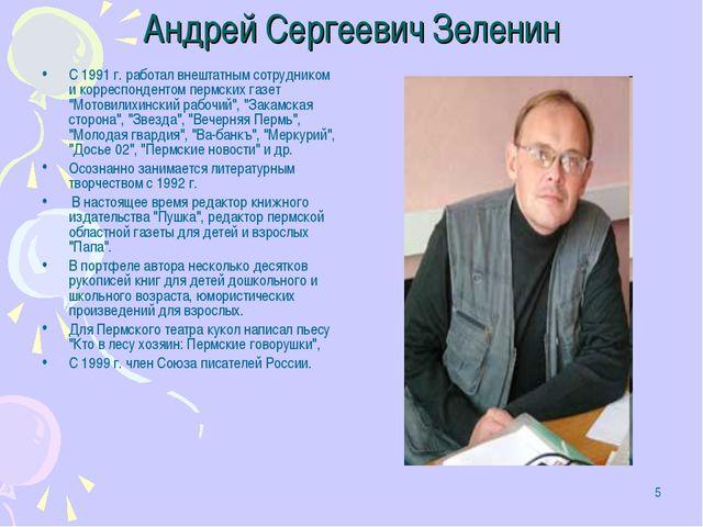 * Андрей Сергеевич Зеленин С 1991 г. работал внештатным сотрудником и корресп...