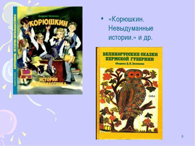 * «Корюшкин. Невыдуманные истории.» и др.