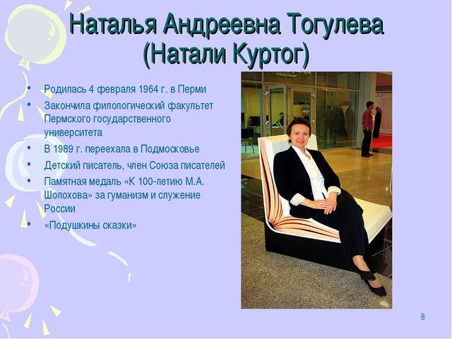 * Наталья Андреевна Тогулева (Натали Куртог) Родилась 4 февраля 1964 г. в Пер...