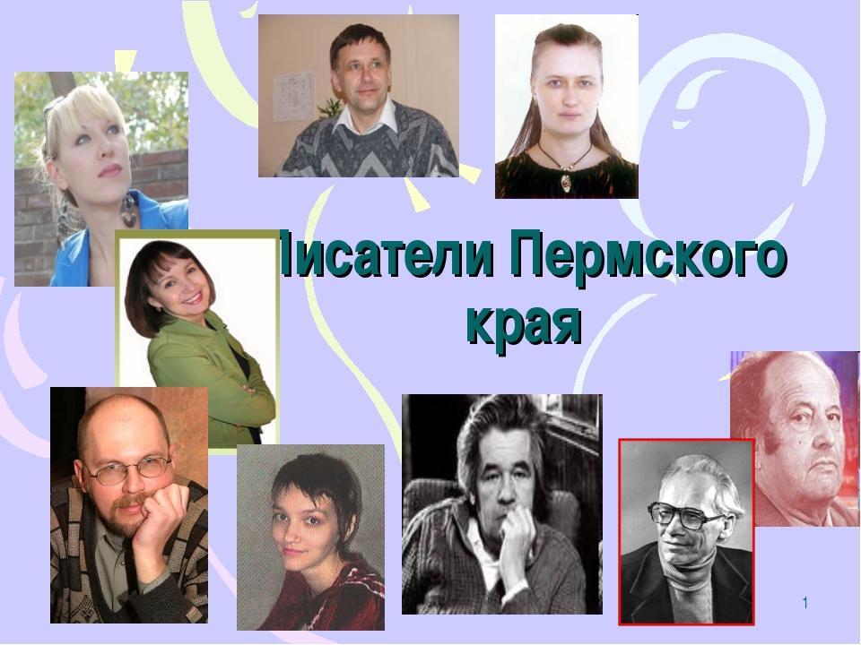 * Писатели Пермского края