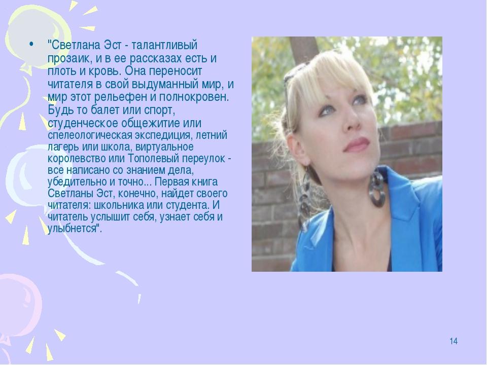 """* """"Светлана Эст - талантливый прозаик, и в ее рассказах есть и плоть и кровь...."""