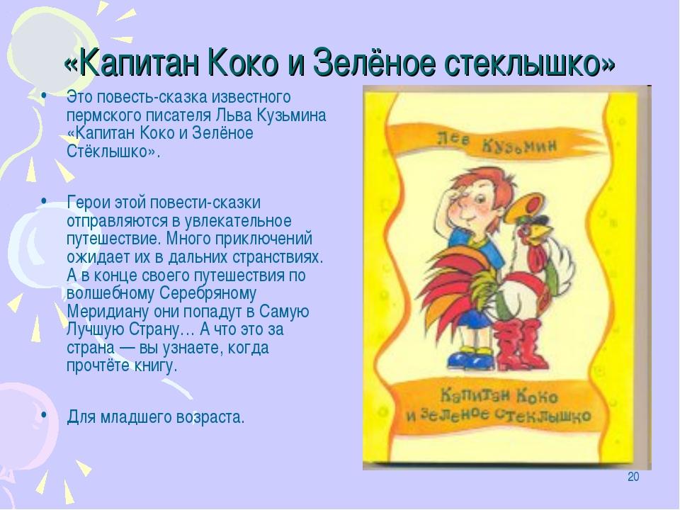 * «Капитан Коко и Зелёное стеклышко» Это повесть-сказка известного пермского...